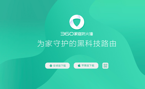 360家庭防火墙app特色