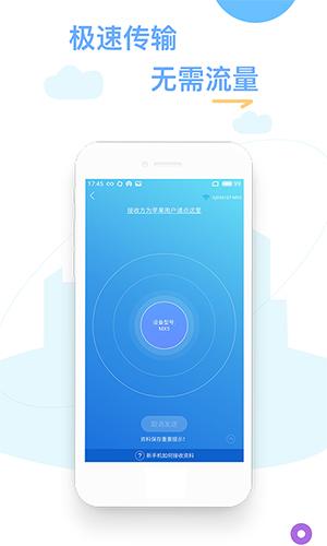 换机精灵app截图4