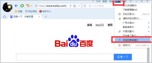 搜狗浏览器app兼容模式3