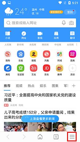 搜狗浏览器app使用插件