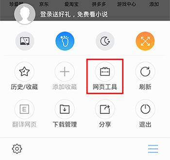 搜狗浏览器app使用插件2