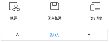 搜狗浏览器app使用插件3