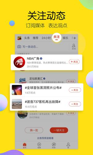搜狐新闻资讯版app截图2
