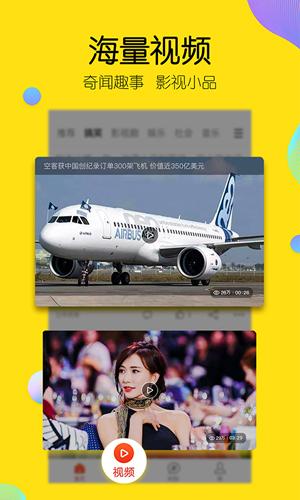 搜狐新闻资讯版app截图4