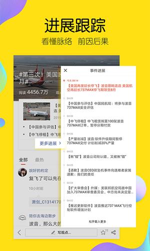 搜狐新闻资讯版app截图5