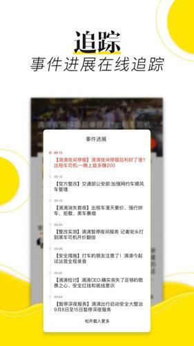 搜狐新闻资讯版1
