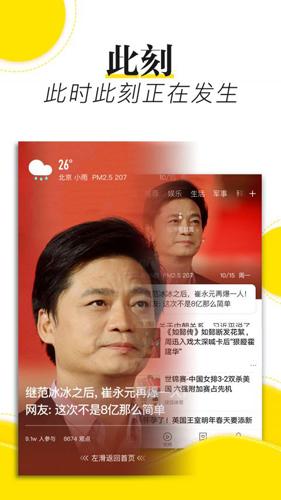 搜狐新闻资讯版2