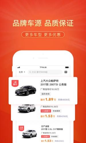 毛豆新车app截图2