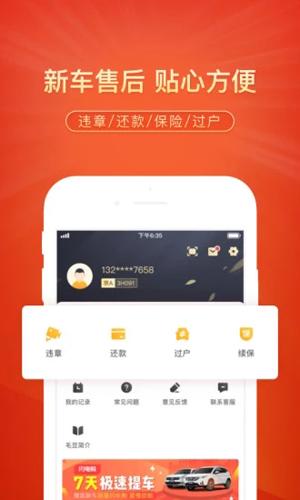 毛豆新车app截图4