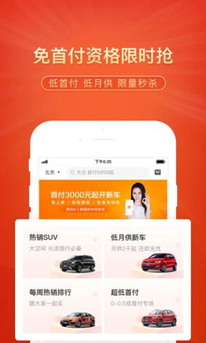 毛豆新车app截图5