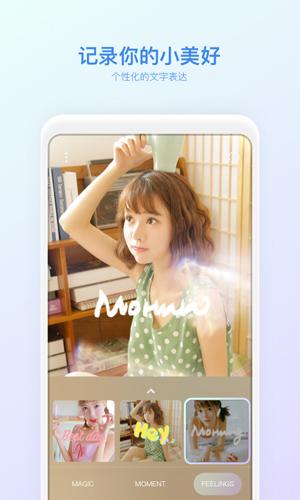一甜相機app1