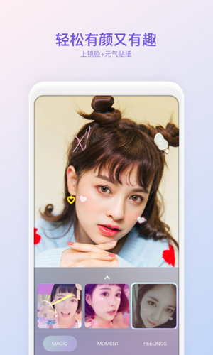 一甜相機app2