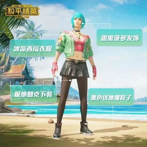 和平精英SS2赛季夏季时装推荐4