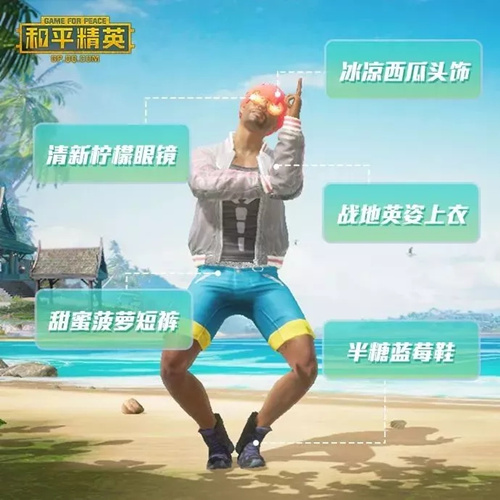 和平精英SS2赛季夏季时装推荐5