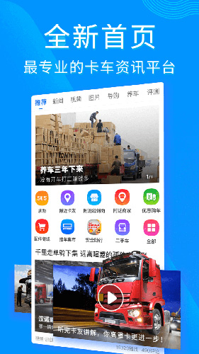 卡车之家app截图1