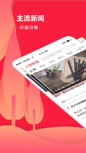 上游新闻app截图1