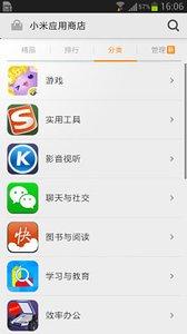 小米應用商店app截圖2