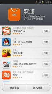小米應用商店app截圖1