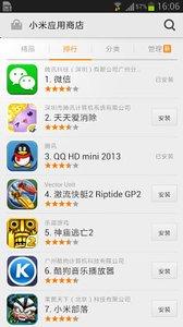 小米應用商店app截圖3