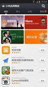 小米應用商店app截圖5