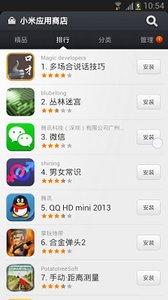 小米應用商店app截圖4