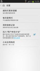 小米應用商店app截圖7