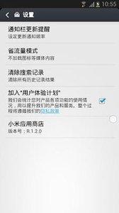 小米應用商店app截圖6