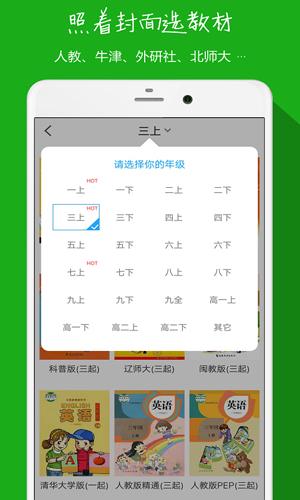 小飞机英语app截图1