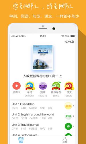 小飞机英语app截图2