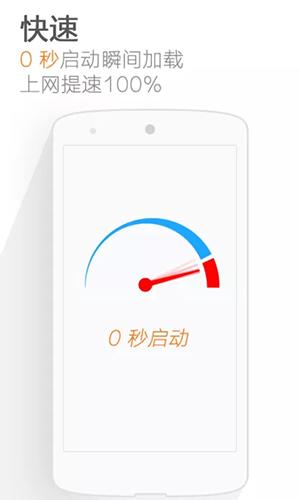 猎豹浏览器极速版app功能