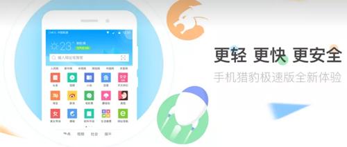 猎豹浏览器极速版app特色