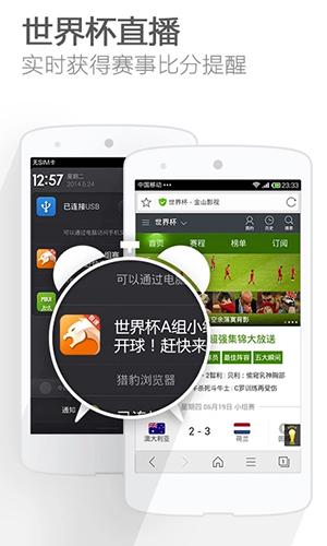 猎豹浏览器极速版app截图5