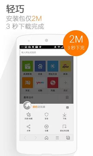 猎豹浏览器极速版app截图3