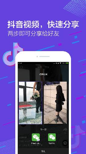 微信双开助手app截图5