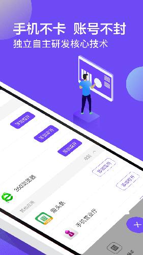 微信双开助手app截图2