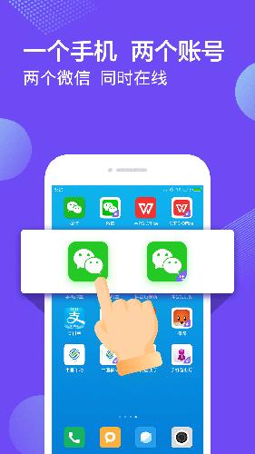微信双开助手app截图3