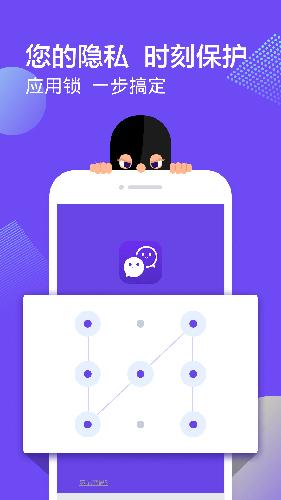 微信双开助手app截图4