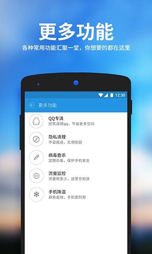 安卓清理大师app截图4