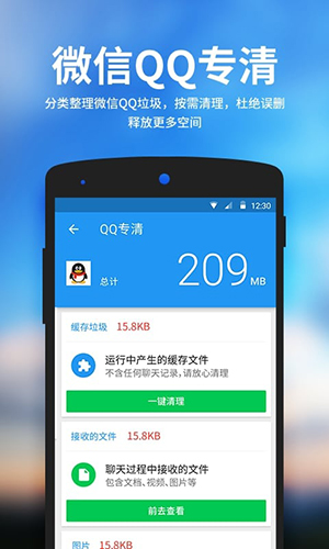 安卓清理大师app截图2