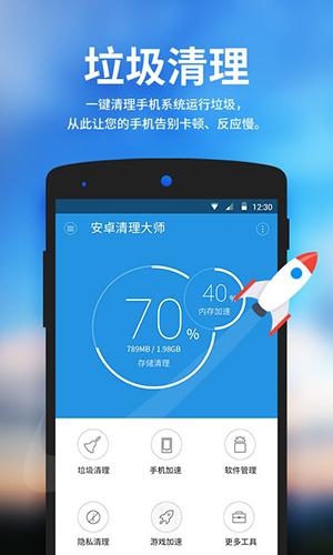 安卓清理大师app功能