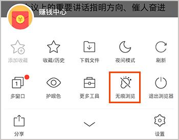 猎豹浏览器app怎么设置无痕浏览3