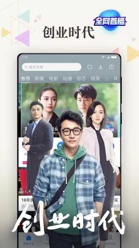 小米视频极速版app截图1