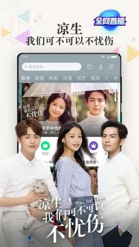 小米视频极速版app截图3