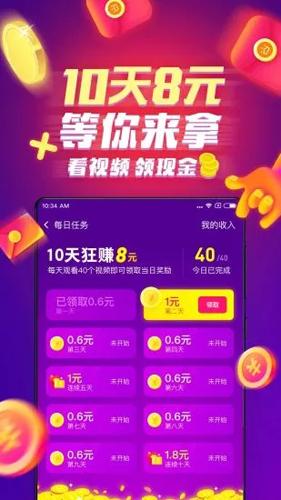 小米视频极速版app截图5