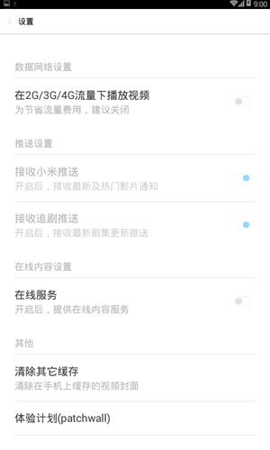 小米视频极速版app1
