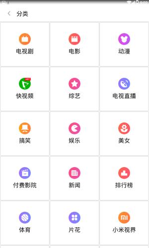 小米视频极速版app2