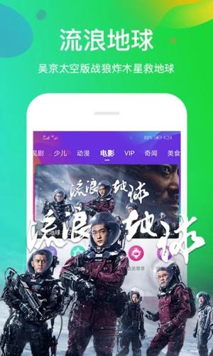 风行视频电视版app截图1