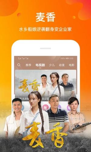 风行视频电视版app截图4