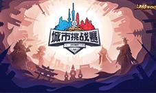 《决战!平安京》城市挑战赛战报 杭州勇夺南大区冠军