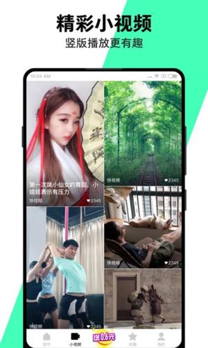 快视频app最新版截图3